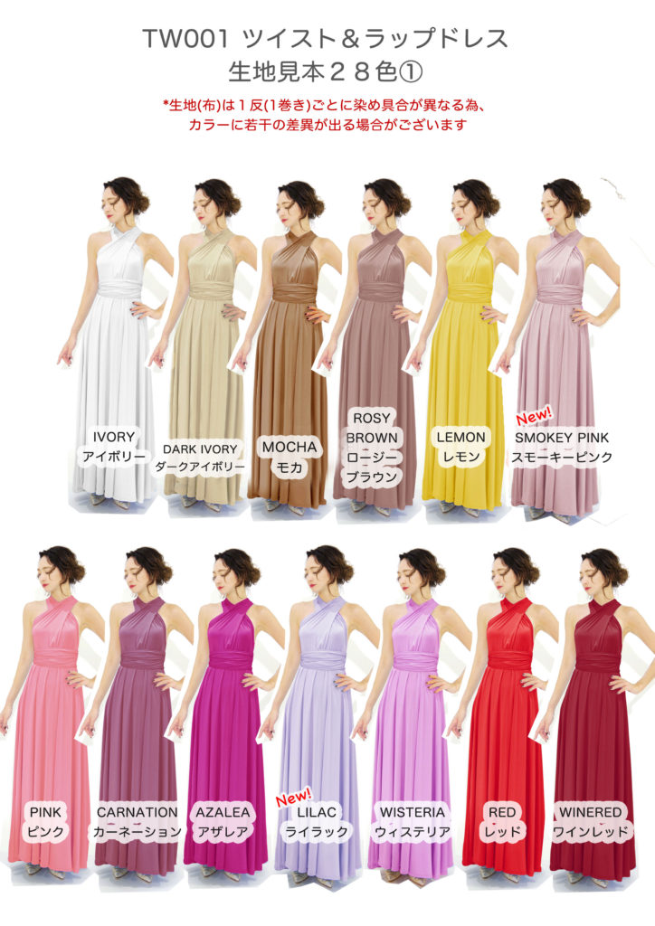 ツイスト&ラップ ブライズメイドドレス TW001 サイズフリー