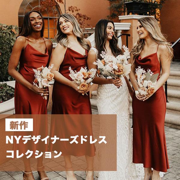 NYデザイナーズ ブライズメイドドレス